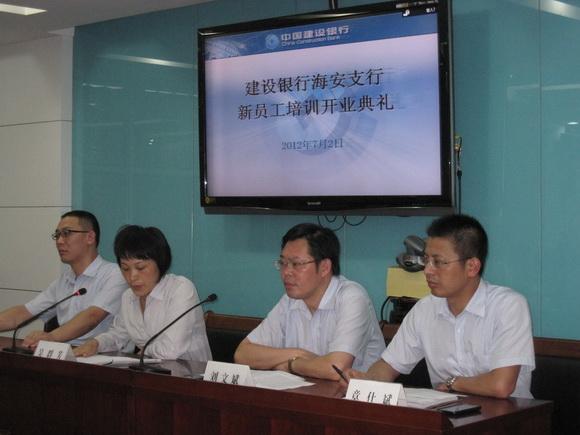 建设银行南通分行海安支行于7月2日举行2012年招聘的新行员岗前集中