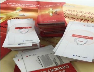 建行宿州分行积极宣传《反洗钱法》颁布十周年
